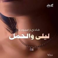 ليلى والحمل ... والكاتب فادي زغموط