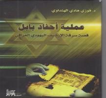 قصة سرقة الأرشيف اليهودي العراقي في كتاب (عملية احفاد بابل)