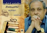 بنية الكتابة في الرواية العراقية كتاب نقدي للأديب علي لفته سعيد