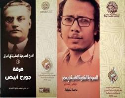 11 كتابا مسرحيا عن كرم مطاوع والفرق المصرية في العراق والطقوس المسرحية
