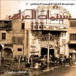 سينمات العراق... رحلة في دور السينما لاكثر من مائة عام