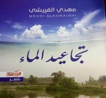 تجاعيد الماء.. نصوص مميزة للشاعر العراقي مهدي القريشي