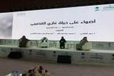معرض الرياض للكتاب يكرّم غازي القصيبي