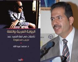 الناقد الأردني محمد عبيد الله يعاين لغة الرواية وجماليات نجيب محفوظ