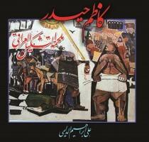 استذكار مميز للتشكيلي العراقي الراحل كاظم حيدر