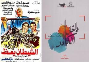 هشام النحاس: بدون الحرية يظل فن الفيلم مجرد صورة باردة مسلوبة الروح