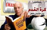 كتاب كرة القدم بين الشمس و الظّل للكاتب إدوارد غاليانو
