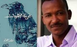الروائي السوداني منصور الصويم: في