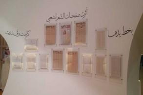 معرض أبوظبي للكتاب يكرّم الشاعرة الراحلة عوشه السويدي