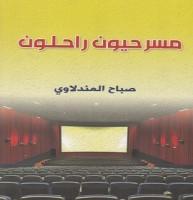مسرحيون راحلون.. توثيق عطاءات نخبة من الفنانين العراقيين