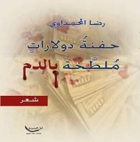 رضا المحمداوي.. يستنكر (حفنة دولارات ملطخة بالدم)!