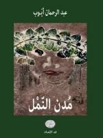 مملكة النمل من خلال التونسي د. عبد الرحمان أيوب