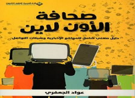 صحافة الأون لاين .. كتاب عن عهد جديد في الإعلام الرقمي