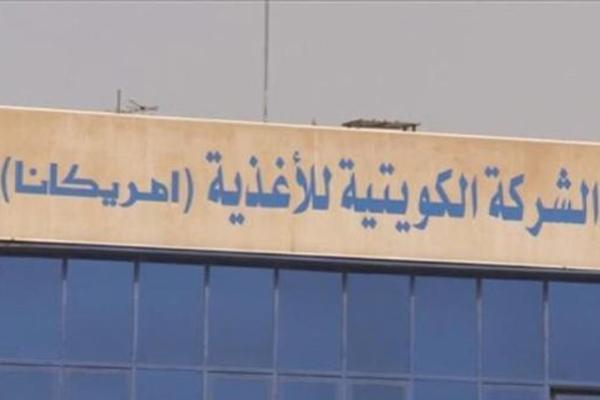 «أديبتيو» تنوي سحب «أمريكانا» من بورصة الكويت