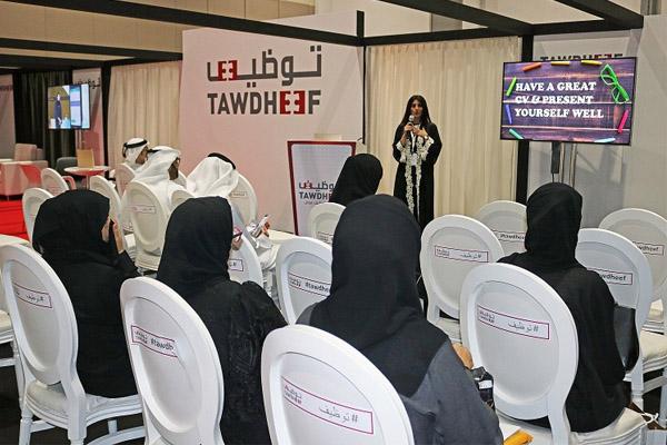 المعرض يهدف إلى تعريف الكوادر الإماراتية بالتخصصات المطلوبة في سوق العمل