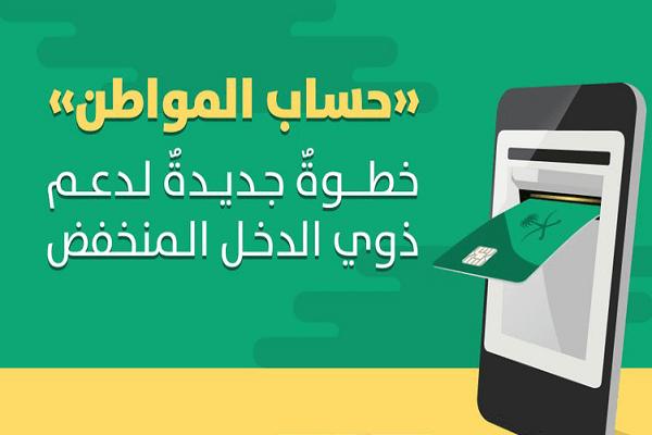 سيحل برنامج حساب المواطن بديلاً للدعم الحالي