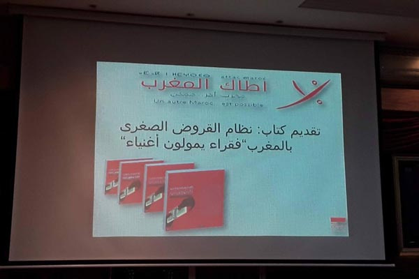 أطاك المغرب تتهم مؤسسات القروض الصغرى باستغلال جهل زبائنها