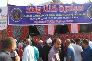 ارتفاع أسعار مستلزمات المدارس 40% في مصر