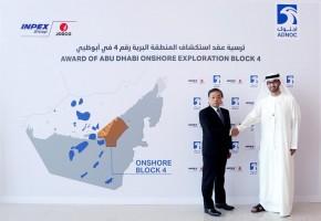 شركة يابانية تنقّب عن النفط في أبوظبي