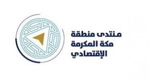 جلسة وزراية في افتتاح منتدى مكة المكرمة الاقتصادي