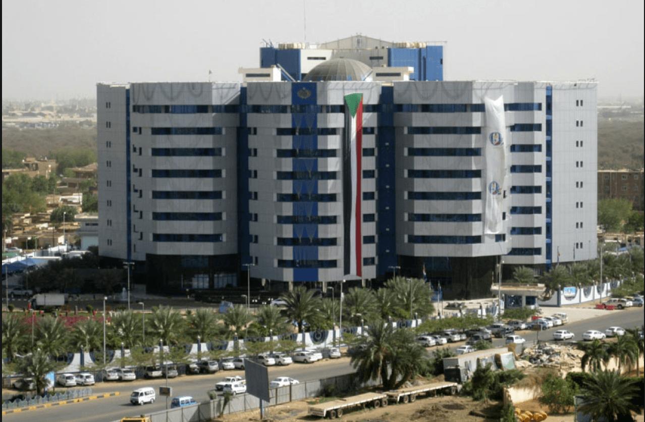 مبنى البنك المركزي السوداني