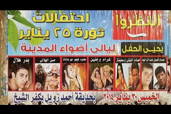 صفيناز تحيي ذكري ثورة يناير !