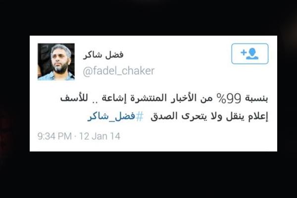 فضل ينفي اعتقاله بتغريدة على تويتر