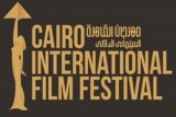 مهرجان القاهرة السينمائي يكشف 11 فيلماً مشاركاً بفعالياته