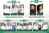 روتانا تقدّم نجوم العالم العربي في حفلات اليوم الوطني السعودي