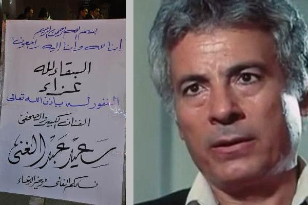 الراحل سعيد عبد الغني