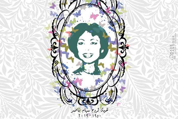شعار المهرجان تكريما لسهام ناصر