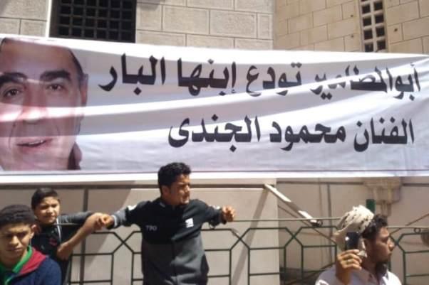 لافتة وداعية في مسقط رأسه