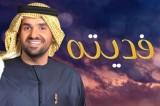 حسين الجسمي يطرح رؤيته الموسيقية في أغنية