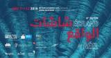 بانوراما متنوّعة من السينما التسجيلية في مهرجان شاشات الواقع