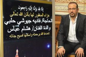 هشام عباس خلال العزاء