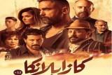 كازابلانكا يتصدر إيرادات موسم الفطر في السينما المصرية