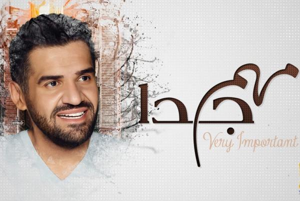 حسين الجسمي على الملصق الدعائي لأغنيته الجديدة
