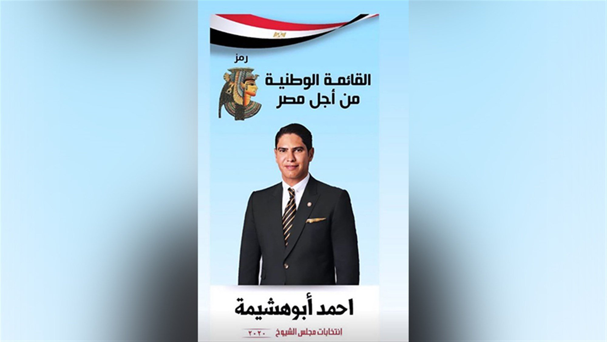 ياسمين صبري تدعم أبو هشيمة في معركته الانتخابية