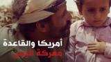 أمريكا والقاعدة: معركة اليمن
