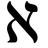 ترجمات عبرية