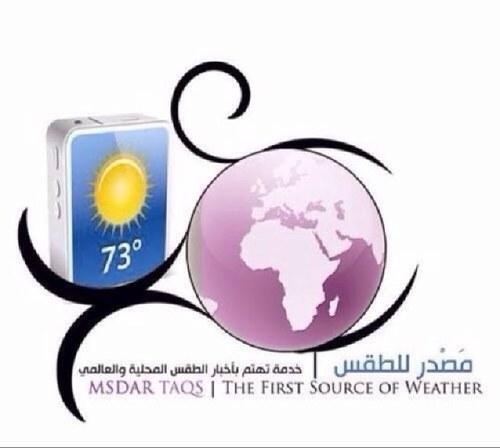 مصدر للطقس