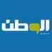 جريدة الوطن السعودية