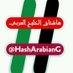 هاشتاق الخليج العربي