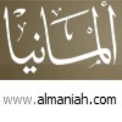 almaniah.com ألمانيا