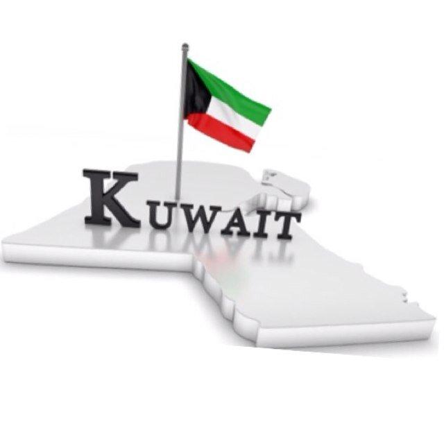 أخبار كويت اليوم