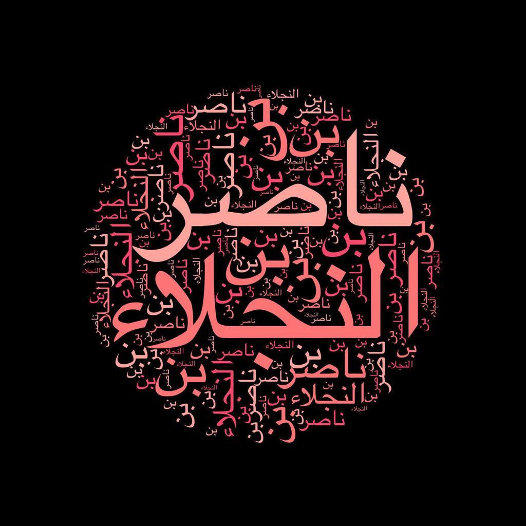نجلاء بن ناصر