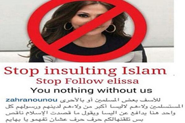 وسم الحملة ضد إليسا