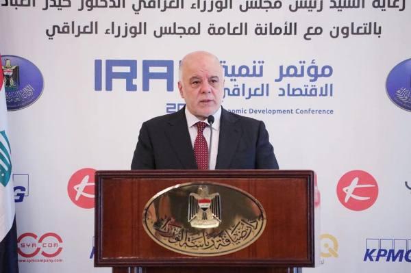 العبادي متحدثا في مؤتمر تنمية الاقتصاد العراقي