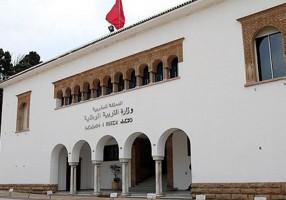 وزارة التربية الوطنية والتكوين المهني والتعليم العالي والبحث العلمي بالمغرب