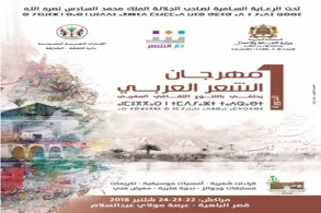 ملصق مهرجان الشعر العربي بمراكش